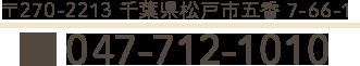 〒270-2213 千葉県松戸市五香 7-66-1 TEL.047-712-1010
