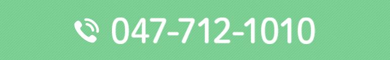 TEL.047-712-1010