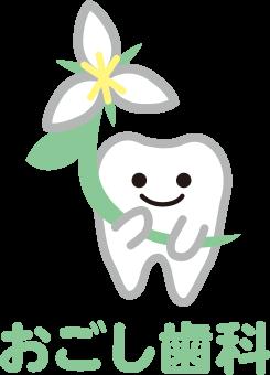 おごし歯科